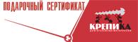 Подарочные сертификаты ДКМ «КРЕПИКА»